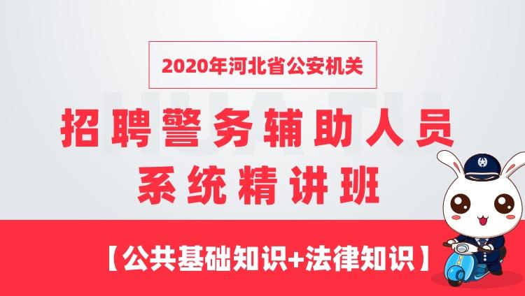 2020河北省公安机关招聘警务辅助人员系统精讲班(公共基础知识+法律知识)