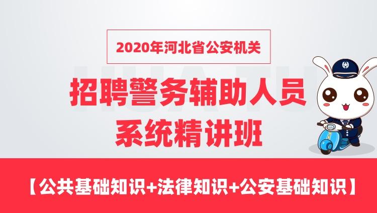 2020河北省公安机关招聘警务辅助人员系统精讲班(公共基础知识+法律知识+公安基础知识)