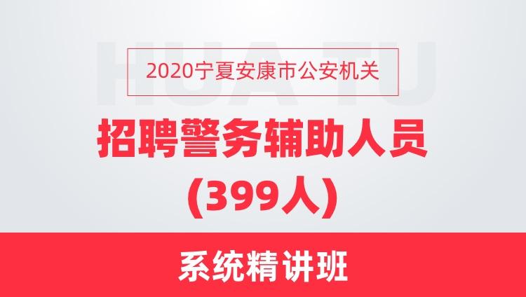 2020宁夏安康市公安机关 招聘警务辅助人员(399人) 系统精讲班