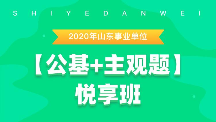 2020年山东事业单位【公基+写作】悦享班