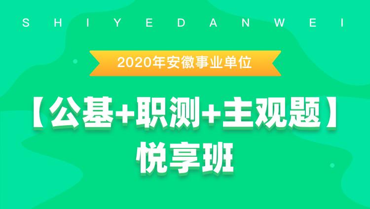 2020年安徽事业单位【职业能力测试和综合知识】悦享班