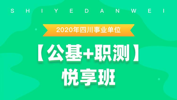 2020年四川事业单位【综合知识】悦享班