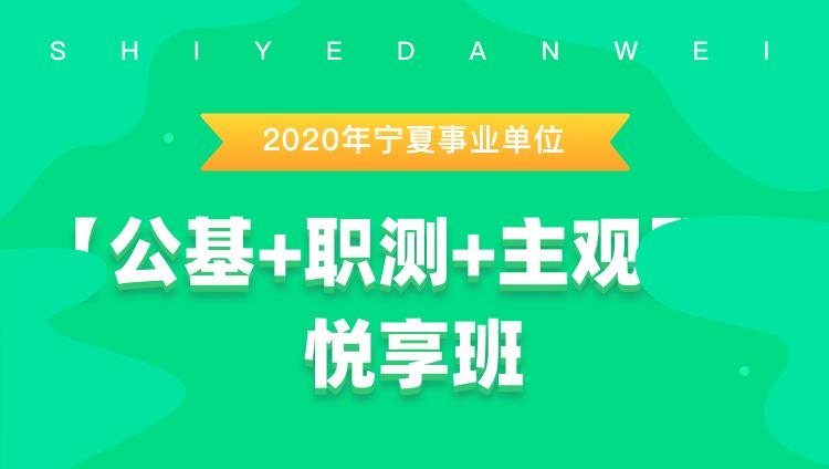 2020年宁夏事业单位【公基+职测+主观题】悦享班