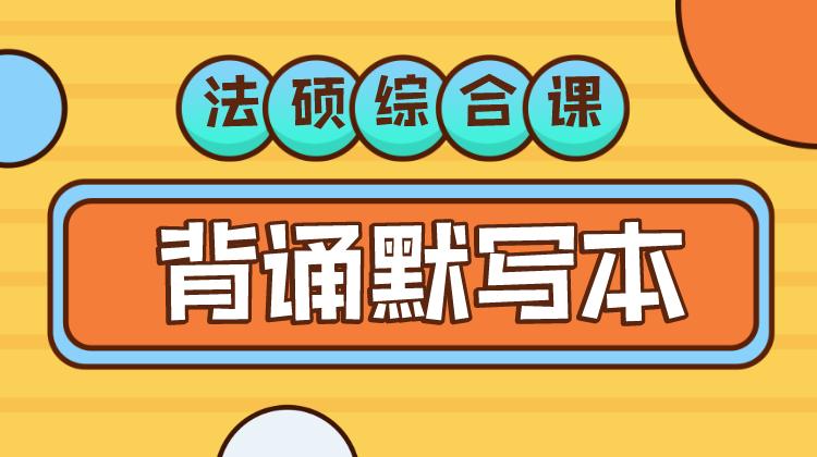 【法硕综合课】背诵默写本