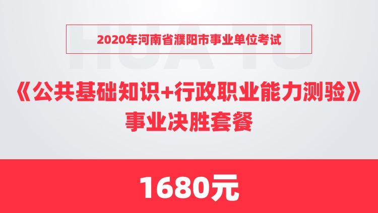 2020年河南省濮阳市事业单位考试《公共基础知识+行政职业能力测验》事业决胜套餐