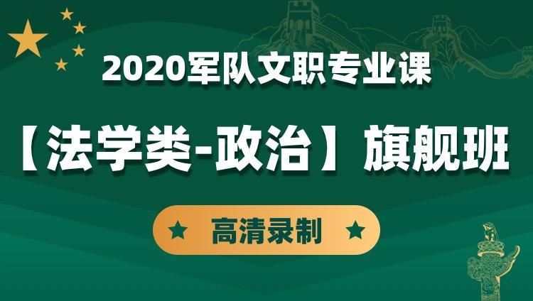2020军队文职专业课【法学类-政治】旗舰班