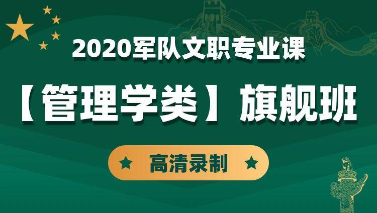 2020军队文职专业课【管理学类】旗舰班