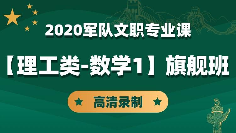 2020军队文职专业课【理工类-数学1】旗舰班