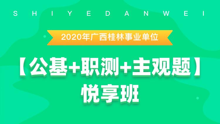2020年广西桂林事业单位【综合知识测试】悦享班