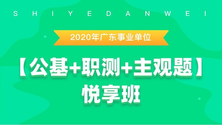 2020年广东事业单位【综合能力测试】悦享班