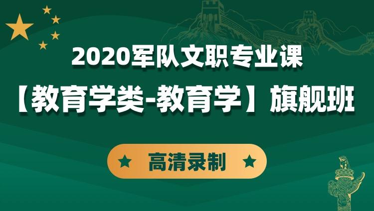 2020军队文职专业课【教育学类-教育学】旗舰班