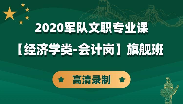 2020军队文职专业课【经济学类-会计岗】旗舰班