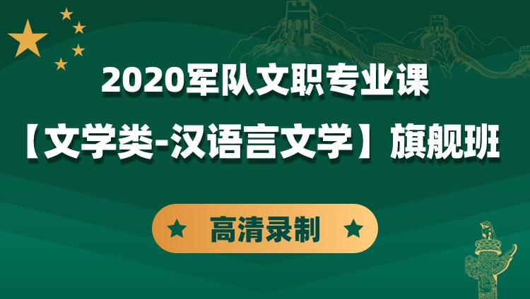 2020军队文职专业课【文学类-汉语言文学】旗舰班