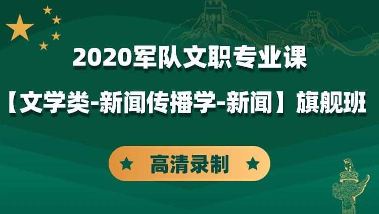 2020军队文职专业课【文学类-新闻传播学-新闻】旗舰班