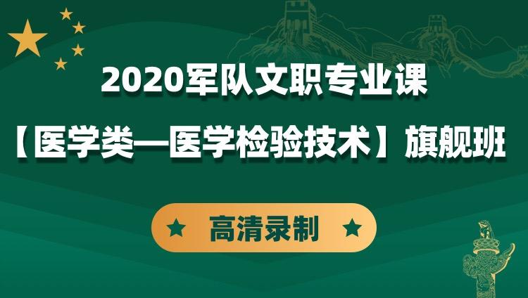 2020军队文职专业课【医学类—医学检验技术】旗舰班