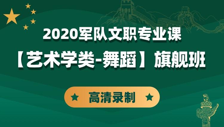 2020军队文职专业课【艺术学类-舞蹈】旗舰班