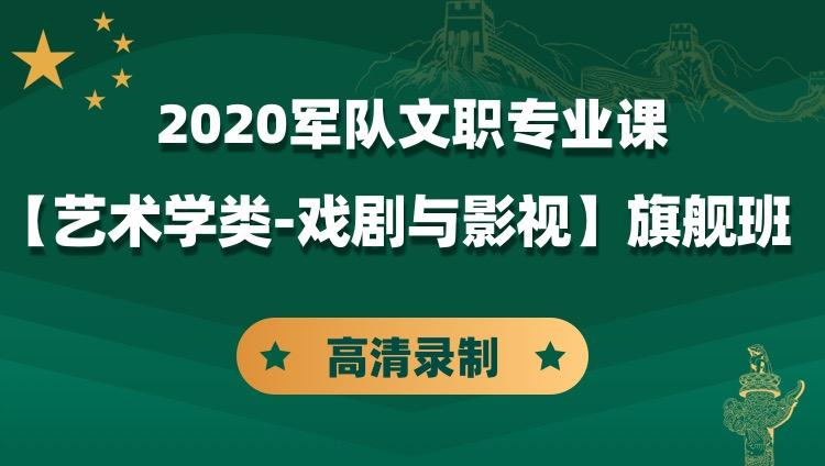 2020军队文职专业课【艺术学类-戏剧与影视】旗舰班