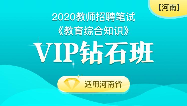 【河南】2020教师招聘笔试《教育综合知识》VIP钻石班
