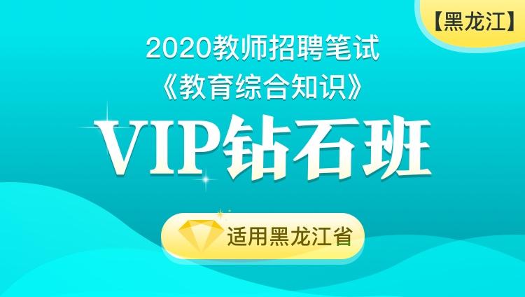 【黑龙江】2020教师招聘笔试《教育综合知识》VIP钻石班