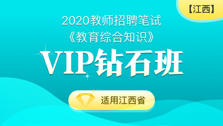 【江西】2020教师招聘笔试《教育综合知识》VIP钻石班