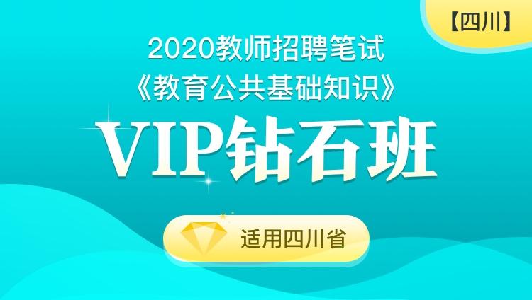 【四川】2020教师招聘笔试《教育综合知识》VIP钻石班