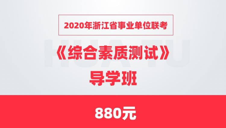 2020年浙江省事业单位联考《综合素质测试》导学班