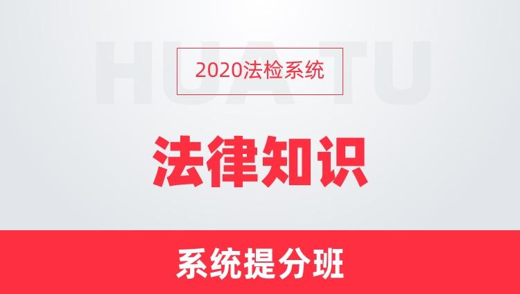 2020法检系统法律知识系统提分班