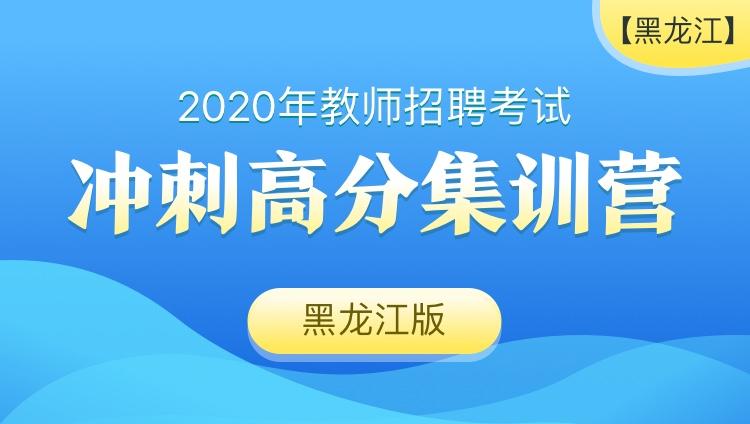 【黑龙江】2020教师招聘笔试《教育综合知识》冲刺高分集训营