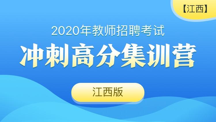 【江西】2020教师招聘笔试《教育综合知识》冲刺高分集训营
