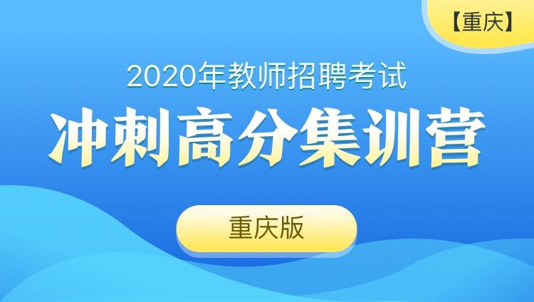 【重庆】2020教师招聘笔试《教育综合知识》冲刺高分集训营