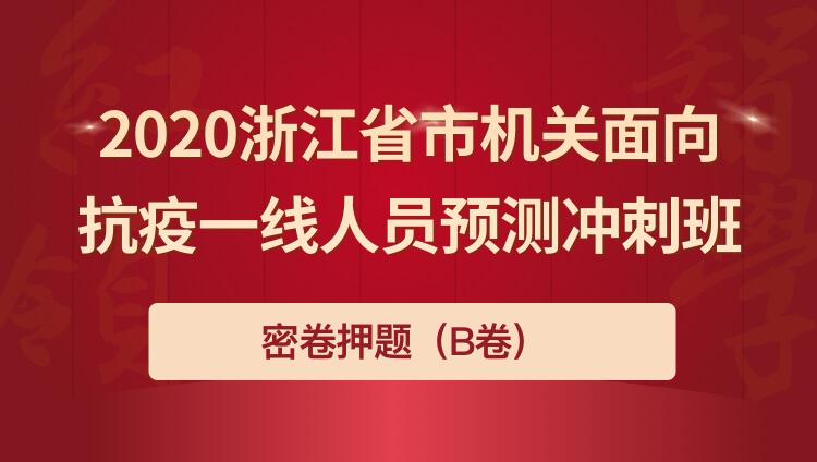 2020浙江省市机关面向抗疫一线人员遴选预测冲刺班