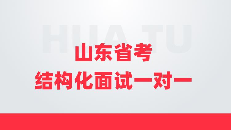 2021山东省考结构化面试6小时一对一优享