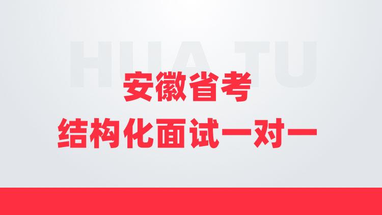 2020安徽省考结构化面试9小时一对一优享