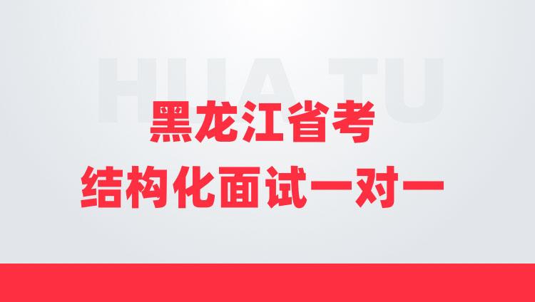 2021黑龙江省考结构化面试9小时一对一优享