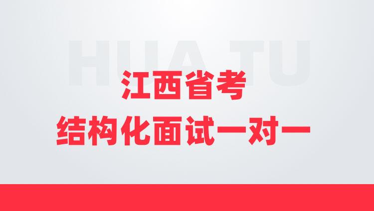 2021江西省考结构化面试9小时一对一优享