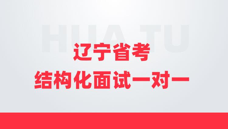 2021辽宁省考结构化面试9小时一对一优享