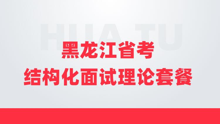 2021黑龙江省考结构化面试理论套餐