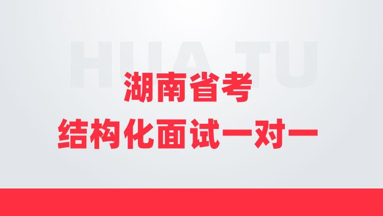 2021湖南省考结构化面试6小时一对一优享