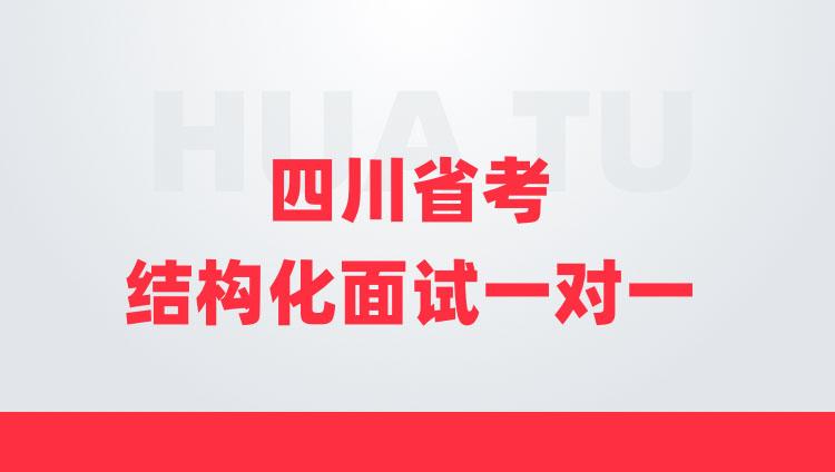 2021四川省考结构化面试12小时一对一优享