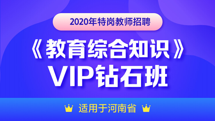 【河南】2020年特岗教师招聘 《教育综合知识》 VIP钻石班(招17000人)