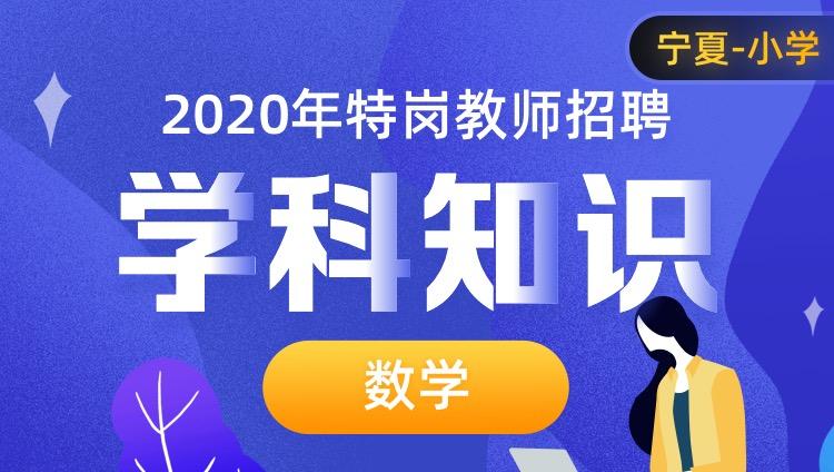 【数学-宁夏(小学)】2020年特岗教师招聘学科知识系统提分班