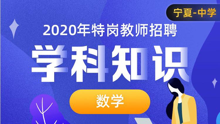 【数学-宁夏(中学)】2020年特岗教师招聘学科知识系统提分班