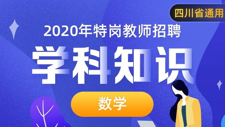【数学-四川】2020年特岗教师招聘学科知识系统提分班