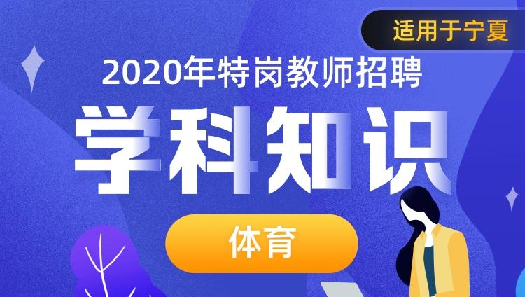 【体育-宁夏】2020年特岗教师招聘学科知识系统提分班
