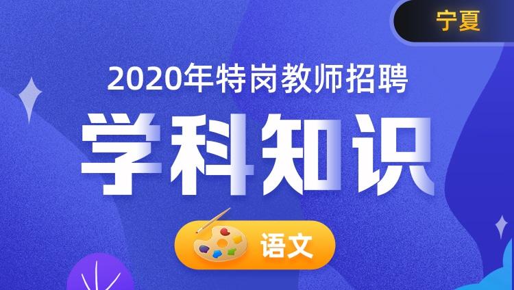 【语文-宁夏】2020年特岗教师招聘学科知识系统提分班