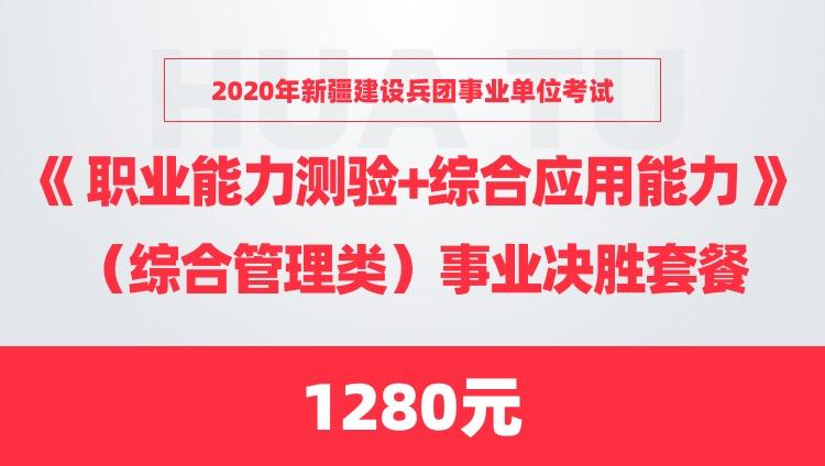 2020年新疆兵团事业单位考试《职业能力测试+综合应用能力》(综合管理类)事业决胜套餐