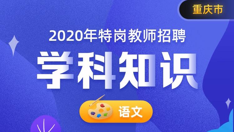 【语文-重庆】2020年特岗教师招聘学科知识系统提分班