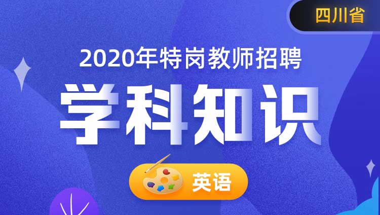 【英语-四川】2020年特岗教师招聘学科知识系统提分班