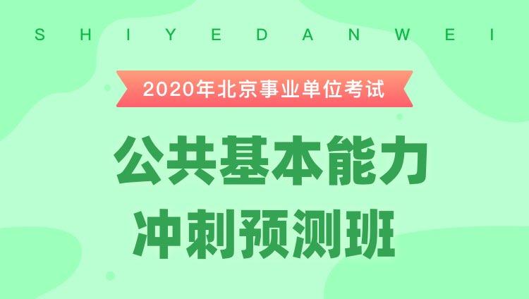 2020北京事业单位考试《公共基本能力》冲刺预测班
