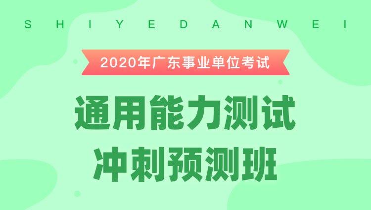2020广东事业单位考试《通用能力测试》冲刺预测班